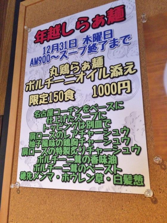 麺's食堂 粋蓮【丸鶏らぁ麺  ポルチーニオイル添え】  @焼津市