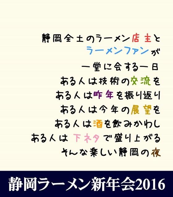 静岡ラーメン新年会2016  @静岡市葵区