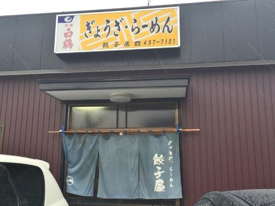 ぎょうざ・らーめん  餃子屋【胡麻味噌麺】  @浜松市中区高丘東