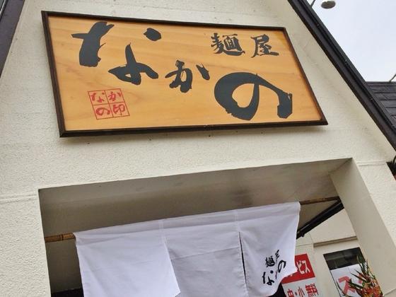 麺屋  なかの【海老香る中華そば】  @浜松市中区和合北