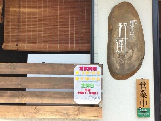 麺's食堂 粋蓮【琥珀らぁ麺  潮】【背脂生姜ちゅうか】  @焼津市