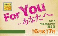 らぁ麺  めん奏心【和えそば  曲者】  @島田市