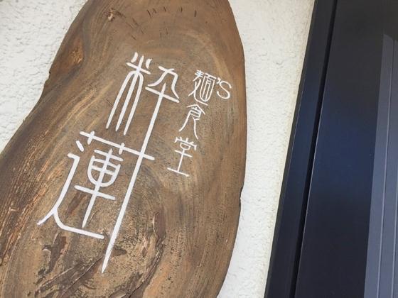 麺's食堂 粋蓮【雲丹のつけ蕎麦(大盛)】  @焼津市
