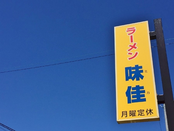 ラーメン 味佳【和風ラーメン(大盛)】  @浜松市東区丸塚町