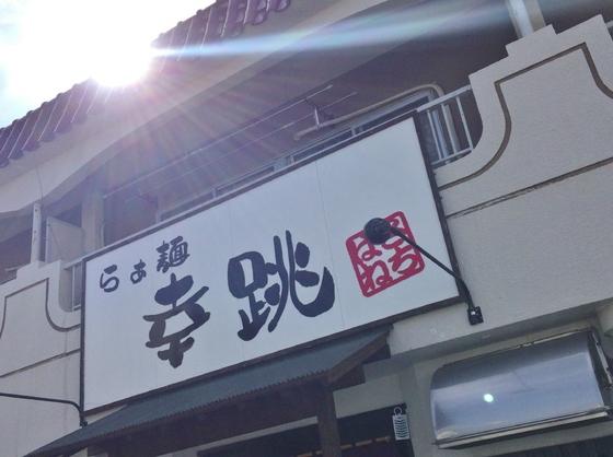 らぁ麺  幸跳【焼き秋刀魚の醤油らぁ麺】  @愛知県豊橋市