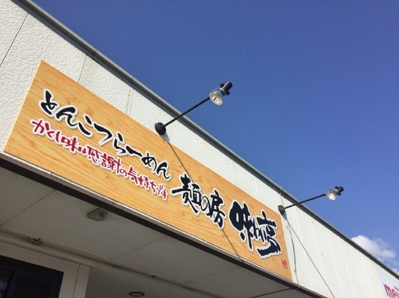 麺の房  味わい亭【マンモスらーめん】  @御前崎市