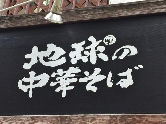 地球の中華そば【地球の塩そば】  @神奈川県横浜市中区