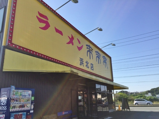 来来亭  浜北店【ラーメン】  @浜松市浜北区小松