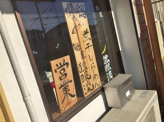 麺匠  独眼流【焼き干しそば  醤油】  @浜松市中区高丘東