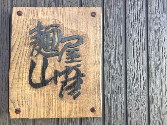 麺屋 山彦【山彦紅そば 3辛】  @浜松市東区小池町