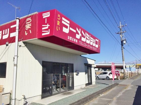 ラーメンショップ  袋井店【ラーメン】  @袋井市