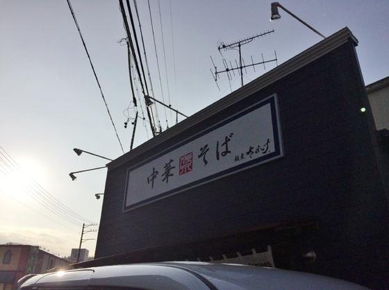 麺屋  さすけ【ニボ茶飯セット】  @掛川市