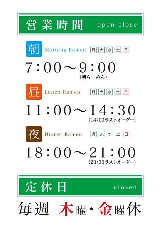 麺屋  さすけ【煮干しそば】【丸鶏醤油そば(かけ)】  @掛川市
