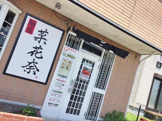 麺屋  菜花奈【燻製生姜醤油拉麺】  @菊川市