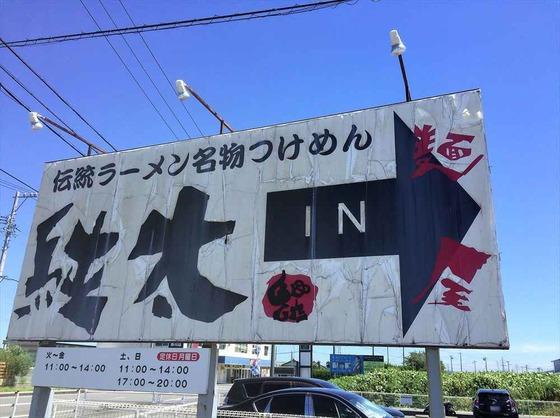 麺屋  純太【海老味噌ラーメン(大)】  @掛川市