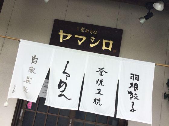 らーめん  ヤマシロ【汁なしチリトマ】  @磐田市