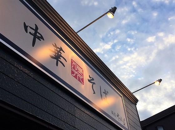 麺屋  さすけ【掛川ブラック】【鶏白湯つけそば】  @掛川市