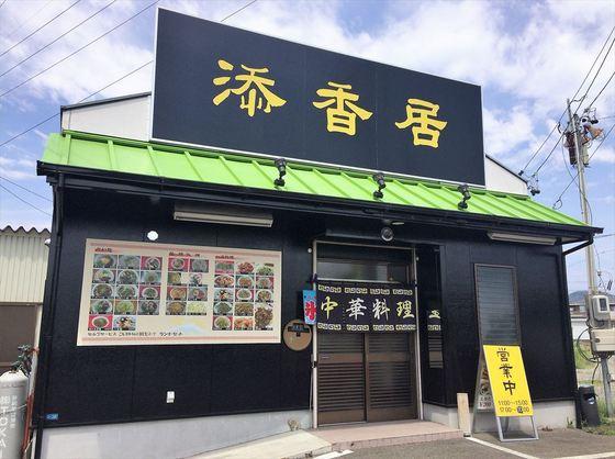 中華料理  添香居【麻婆茄子麺】  @藤枝市