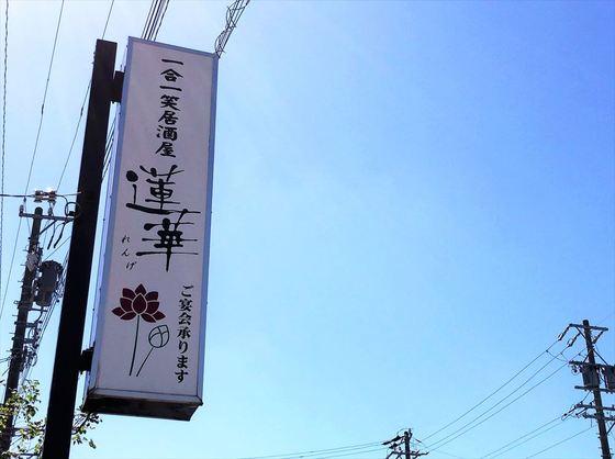一合一笑居酒屋  蓮華【担々麺】  @菊川市