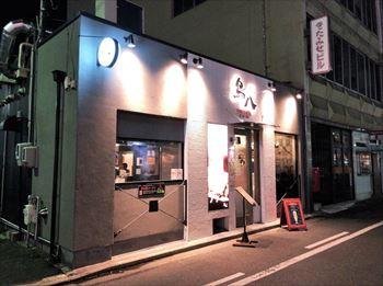 らぁ麺  幸跳【醤油らぁ麺(名古屋コーチン仕様)】  @愛知県豊橋市