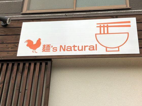 麺's  Natural【鶏SOBA】  @浜松市中区萩丘
