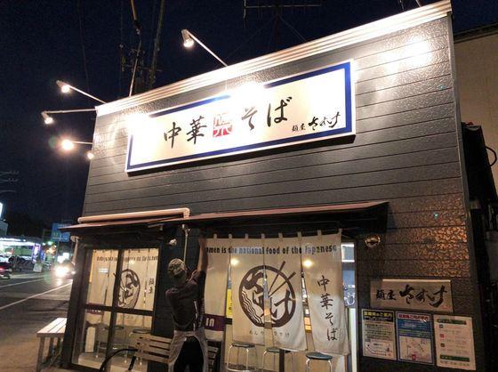 麺屋  さすけ【鶏白湯そば】【(仮)旨辛パクチーそば】  @掛川市