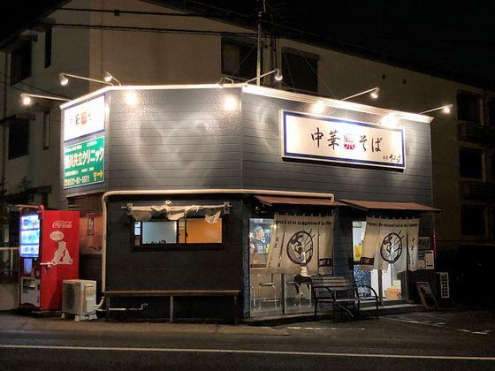 麺屋  さすけ【レッドホットパクチーヌードル】  @掛川市