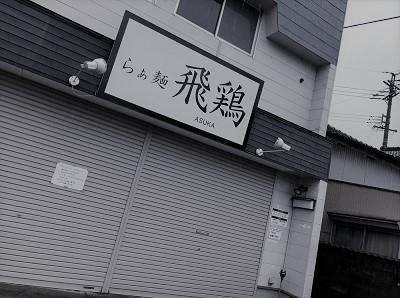 らぁ麺  飛鶏(あすか)【鶏白湯そば】  @愛知県春日井市