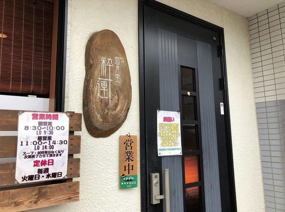 麺's食堂 粋蓮【~醤  NOODLE~  龍野乃刻】  @焼津市