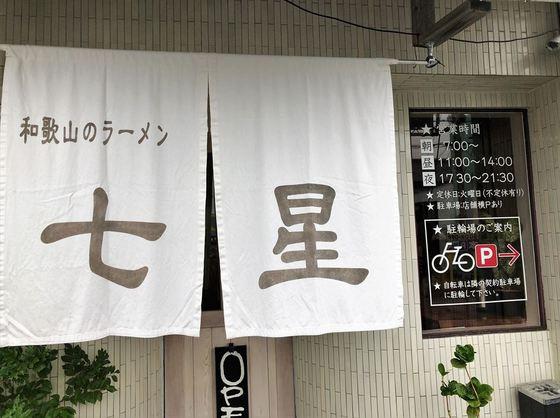 和歌山のラーメン  七星【スペシャルラーメン】  @浜松市中区富塚町