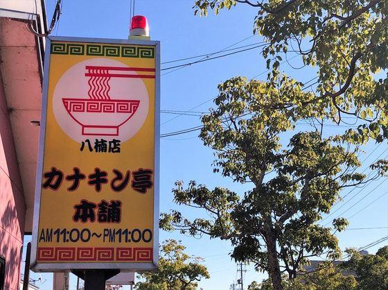 カナキン亭  八楠店【プロペラ麺】  @焼津市