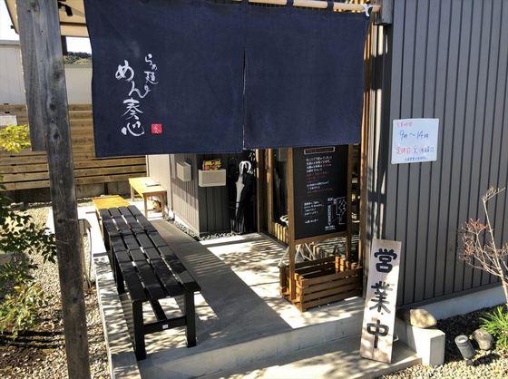 らぁ麺  めん奏心【ラートマ】  @島田市