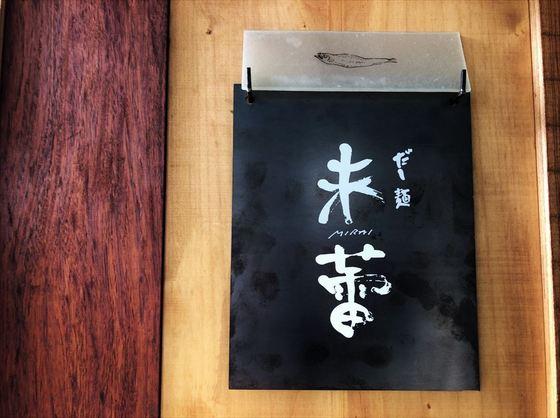 だし麺  未蕾(みらい)【だしそば  しょうゆ】  @愛知県蒲郡市