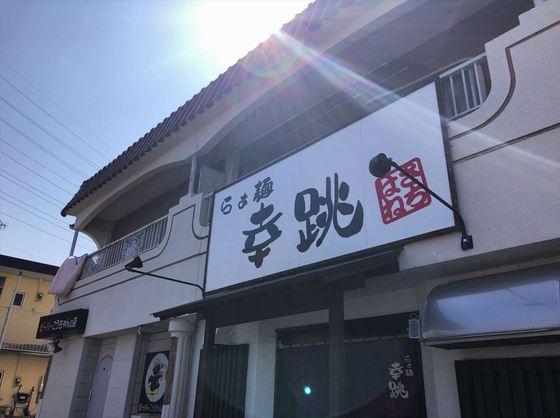 らぁ麺  幸跳【煮干しつけ麺】  @愛知県豊橋市