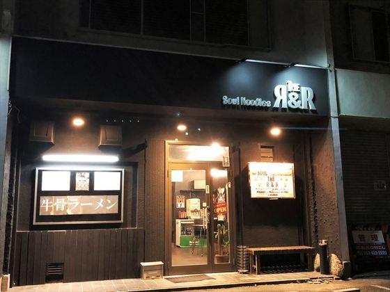 Soul Noodles THE R&R【醤油つけソバ】  @浜松市東区篠ケ瀬町