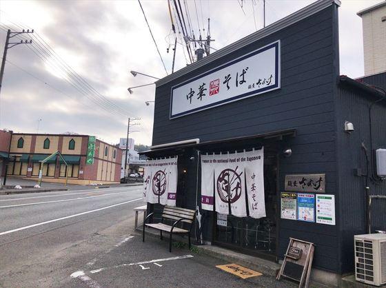 麺屋  さすけ【煮干しそば・塩】  @掛川市