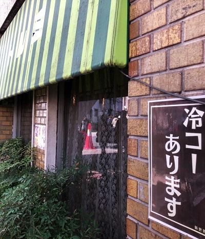 蔵前家【大ラーメン】  @浜松市北区細江町