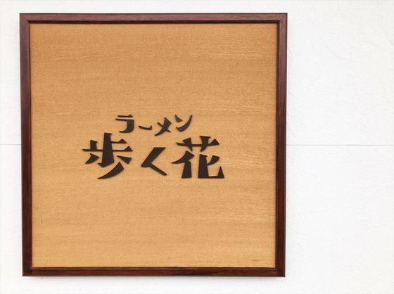 ラーメン  歩く花【鶏だし醤油ラーメン】【つけ麺 150g(小)】  @愛知県豊橋市