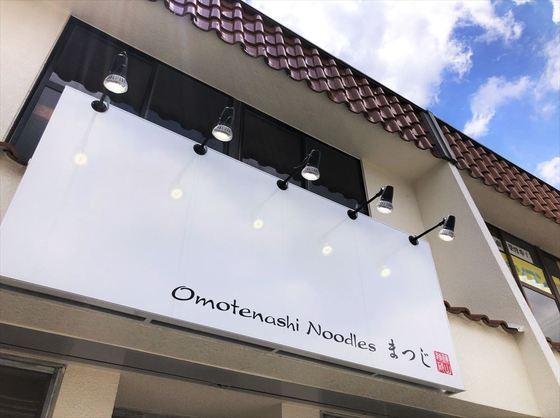 Omotenashi Noodles まつじ【淡炊味玉錦爽鶏だしそば】  @愛知県蒲郡市