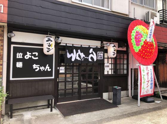 拉麺  よこちゃん【中華そば】  @浜松市浜北区小林