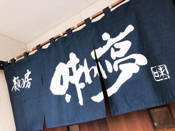 麺の房  味わい亭【辛口とんこつ(大盛、ねぎ)】  @御前崎市