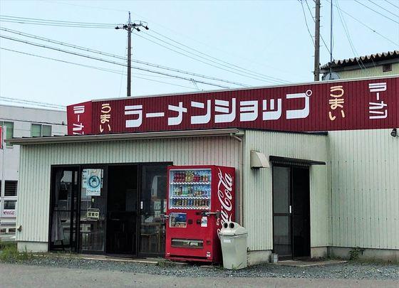 ラーメンショップ  袋井店【ラーメン(中)】  @袋井市
