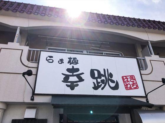 らぁ麺  幸跳【丸鶏醤油つけ麺】  @愛知県豊橋市