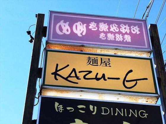 麺屋  KAZU-G【JIRO】  @浜松市東区篠ケ瀬町