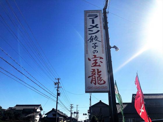 宝龍【タンメン】  @袋井市