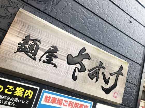 麺屋  さすけ【純鶏醤油そば】【貝塩そば】  @掛川市