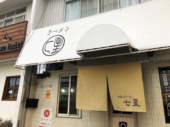 和歌山ラーメン  七星【七星塩辛みラーメン(中辛)】  @浜松市中区富塚町