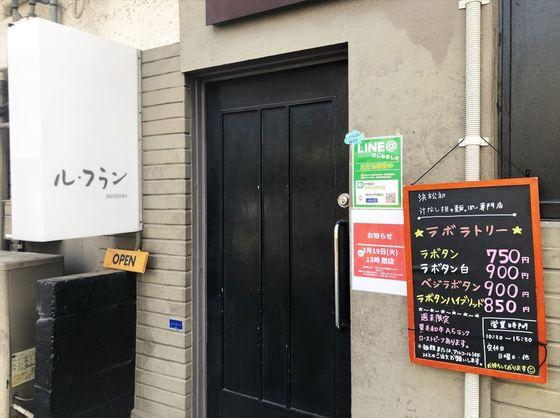 汁なし担々麺っぽい専門店  ラボラトリー【ラボタン(辛さ3、痺れ2)】  @浜松市中区板屋町