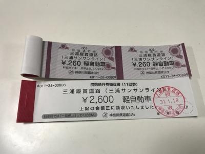 三浦縦貫道の回数券