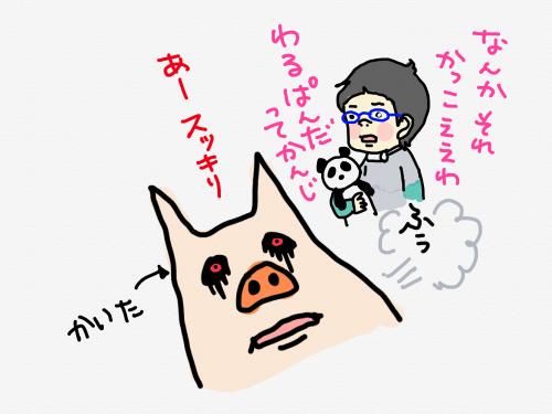 繧上k縺ア繧薙□_convert_20190205220535